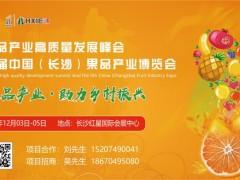 中国果品产业高质量发展峰会 暨第五届中国(长沙)果品产业博览会