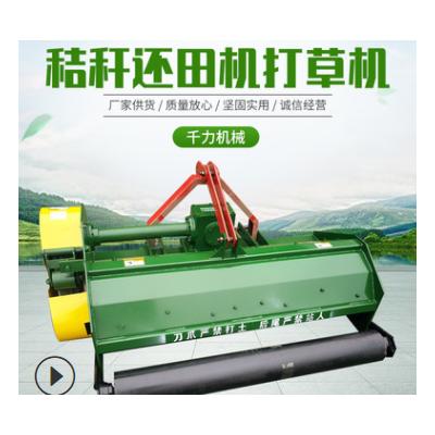 农用玉米 麦类秸秆粉碎机打草机 140型标准型还田机 厂家供应