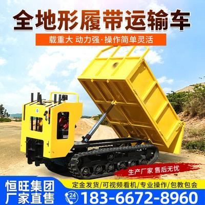 小型农业机械山地履带运输车 手扶全地形爬山虎农用车自卸拖拉机