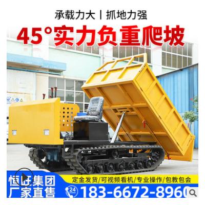 2吨4吨6吨8吨座驾手扶履带运输车山地山区农用自卸车履带运输车