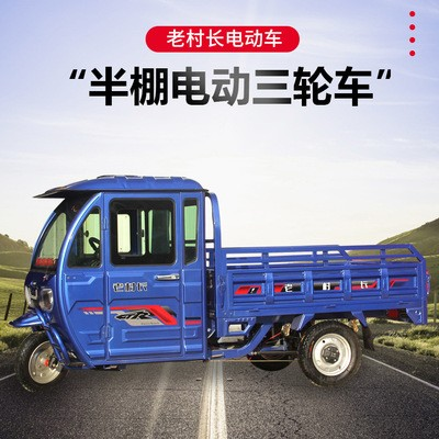 侧方位半棚电动三轮车成人家用单排小型带棚农用拉货载重电动车