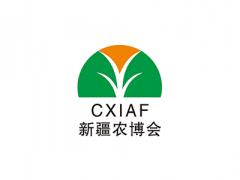中国(新疆)国际农业博览会CXIAF