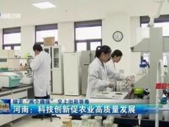 河南科技创新促农业高质量发展